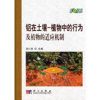 铝在土壤--植物中的行为及植物的适应机制