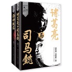 三国风云(全二册)