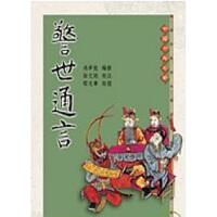 警世通言(二版) 台版 冯梦龙 三民书局出版