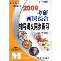 2009考研西医综合辅导讲义同步练习 贺银成 9787502238971