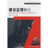 【二手旧书8成新】建设监理概论 赵亮,刘光忱著 9787561148068