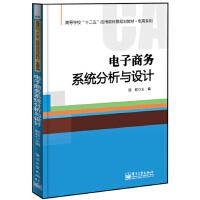 【二手书9成新】 电子商务系统分析与设计 踪程 电子工业出版社 9787121238499