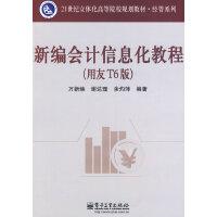 新编会计信息化教程(用友T6版)(含光盘1张)
