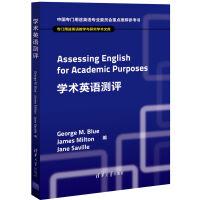 学术英语测评