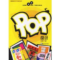 电脑POP设计(附赠2CD)