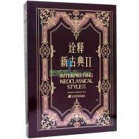 诠释新古典(Ⅱ)(Ⅱ)9787538186185