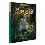荒野迷踪 伯吉斯野外生存系列