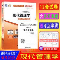 备考2021 自考试卷 00107 0107 现代管理学 自考通全真模拟试卷 附历年真题 赠考点串讲小册子