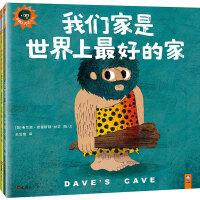 小野人大卫套装2册 我们家是世界上好的家+大家一起玩更好玩 儿童绘本读物亲子共读经典优质绘本 小野人大卫的故事 读客出
