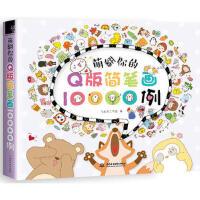 萌翻你的Q版简笔画10000例 飞乐鸟工作室 9787517038092