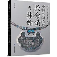 中国传统首饰:长命锁与挂饰 王金华 9787518003396