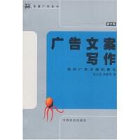 【二手书9成新】 广告文案写作:成功广告文案的诞生 高志宏,徐智明 中国物价出版社 9787801554192