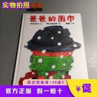 【二手9成新】爸爸的围巾阿万纪美子著;蒲蒲兰二十一世纪出版社