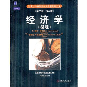 经济学(微观)(英文版·第3版)(21世纪经典原版经济管理教材文库 以贴近实际的方式和全球化的视野带你进入经济学的世界)