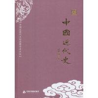 中国近现代文化思想学术文丛―中国近代史