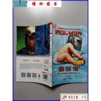 【二手9成新】钢铁侠2:托尼 斯塔克的秘密起源 上 /[英] 基隆・
