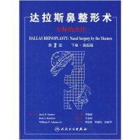 正版 达拉斯鼻整形术 第2版 下卷 高级篇 大师的杰作 李战强 人民卫生出版社9787117116251