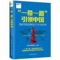 """【二手书9成新】 """"一带一路""""中国 财新传媒编辑部 中国文史出版社 9787503466762"""