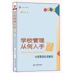学校管理从何入手:内部管理机制建构 大夏书系(一本立足学校管理实践,旨在为中小学校长提供建立学校内部管理机制的图书。)