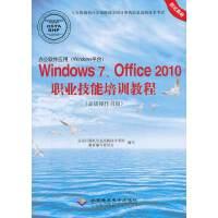 办公软件应用(Windows平台)Windows 7、Office 职业技能培训教程(高级操作员级(1CD)