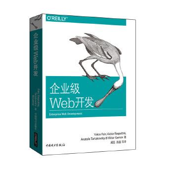 企业级Web开发 选择正确的开发策略 构建跨平台的HTML5应用