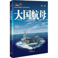 【二手书9成新】 大国航母 房兵 中国长安出版社 9787510704543