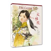 曹文轩中英双语作品集:火桂花