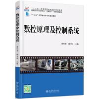 数控原理及控制系统