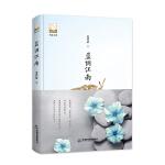 紫金文库第二辑― 蓝调江南