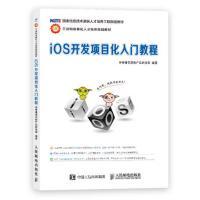 【旧书二手书8新正版】 iOS开发项目化入门教程 传智播客高教产品研发部   97871152