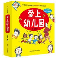 【盒装】爱上幼儿园全6册 儿童入学准备幼儿绘本故事书小班中班大班3-6岁 妈妈一定来接你 老师我想上厕所 我想和你交朋