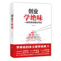 [二手正版9成新]《创业学绝味:一根鸭脖的商业奇迹》,郭宇宽,企业管理出版社