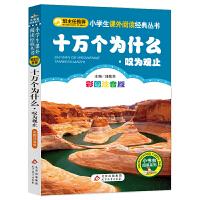 十万个为什么·叹为观止篇(彩图注音版)小学生语文新课标必读丛书