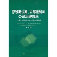 【TH】萨班斯法案、内部控制与公司治理效率 陈燕 首都经济贸易大学出版社 9787563818419