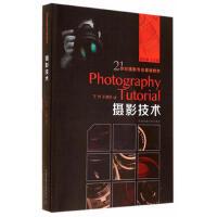 【二手旧书8成新】摄影技术 于然,于琪林 9787565708954