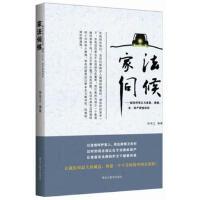 【二手旧书8成新】家法伺候 徐宪江著 9787531667957