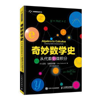 奇妙数学史-从代数到微积分(pdf+txt+epub+azw3+mobi电子书在线阅读下载)
