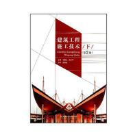 【二手旧书8成新】建筑工程施工技术(下(第2版 常建立,赵占军 9787564073701