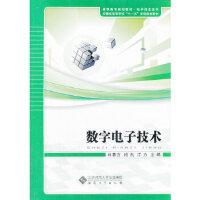 数字电子技术 林春方杨杰江力作 9787566406231