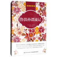 鲁滨孙漂流记 /原著无障碍阅读