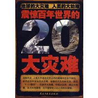 震惊百年世界的20大灾难