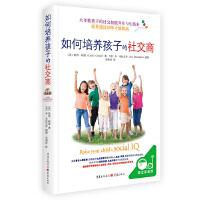 如何培养孩子的社交商