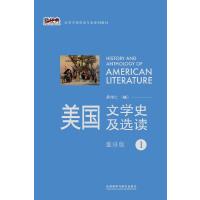 【旧书二手书8新正版】 美国文学史及选读(1)(新经典高等学校英语专业系列教材)(201