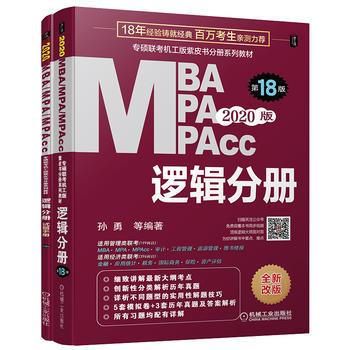 2020专硕联考机工版紫皮书分册系列教材 逻辑分册(MBA\MPA\MPAcc管理类联考)第18版( 连续畅销18年,配名师讲解重难点视频,配3年真题视频