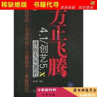 【二手书九成新】方正飞腾4.1/创艺5.X排版实用教程