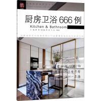 【新华品质】厨房卫浴666例,董君,中国林业出版社