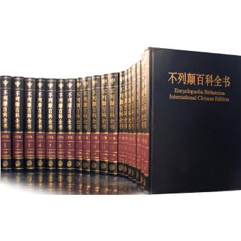 大不列颠百科全书国际中文版(修订精装版,全牛皮封面,全20册)全20册,精装16开;获中国国家辞书奖、第五届国家图书奖荣誉奖。