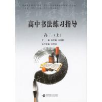 中小学书法练习指导・高二上册