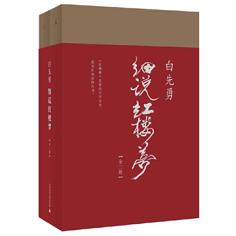 白先勇细说红楼梦(荣获2017年度大众喜爱的50种图书) 红书与白说,千百年难得一见之奇遇。叶嘉莹撰序推荐