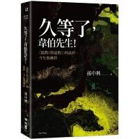 【预售】 孙中兴《久等了,韦伯先生!〈儒教(与道教)〉的前世、今生与转世》联经出版公司